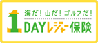1dayレジャー保険